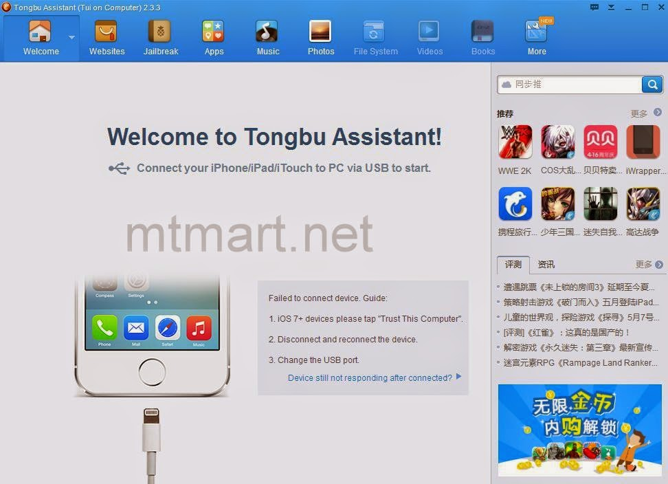 tongbu assistant gratuit